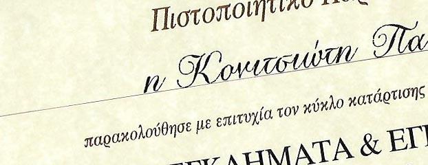 Oikonomika-Eglimata-Diafthoras-Certificate2